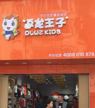 热烈祝贺逗龙王子童装 濂溪区十里店盛大开业