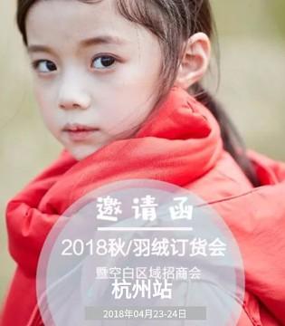 随着风声迎来 籽芽之家2018秋冬杭州站订货会