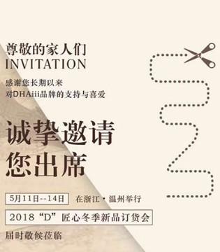 DHAiii东宫皇子2018秋冬新品订货会即将震撼来袭