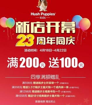 热烈祝贺暇步士品牌童装上海、芜湖双店签约开业大吉!