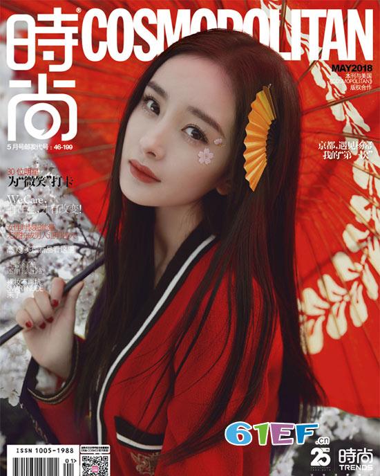 杨幂登《时尚COSMO》封面 就是浪漫的京都游记~~