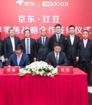 京东与红豆股份签署时尚业首个无界零售战略协议