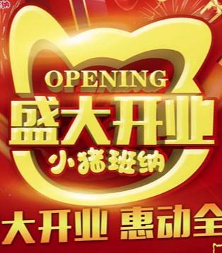 北京·久隆百货【小猪班纳】抽红包抵现 送多重好礼