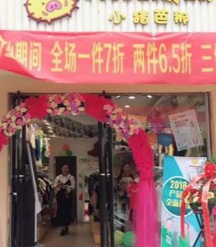 小猪芭那 夫妻俩辞职在家开童装店 半年存款超过6位数
