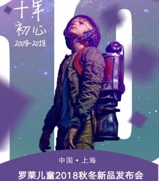 十年初心――上海罗莱儿童2018秋冬新品发布会!
