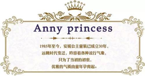 安妮公主童装舞之宫廷 完美的演绎一曲动人乐章