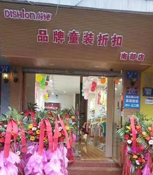 折扣品牌童装dishion的纯又一家新店开业 开张大吉