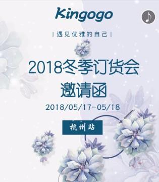 遇见优雅的自己――金果果杭州2018冬季订货会邀请函!