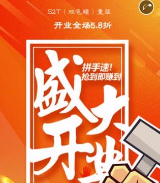S2T双色瞳柳州兴隆店开业大酬宾 祝开业大吉 产业大麦!