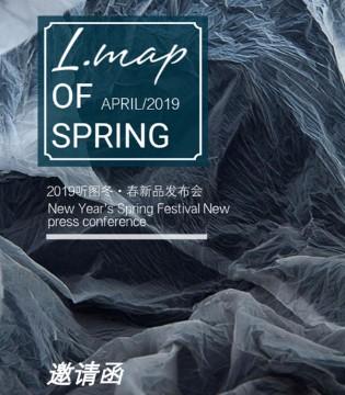 Listemap听图2019冬·春新品发布会邀请函