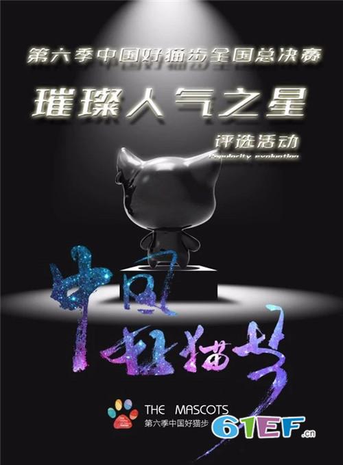 2018第六季中国好猫步全国总决赛璀璨人气之星评选活动