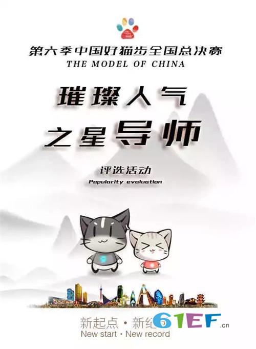 2018第六季中国好猫步全国总决赛璀璨人气之星导师评选活动