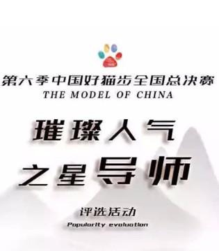 2018第六季中国好猫步天下总决赛灿烂人气之星导师评比运动