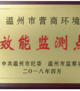 贝贝依依被中共温州市纪委 监察委授牌 营商环境效能监测点