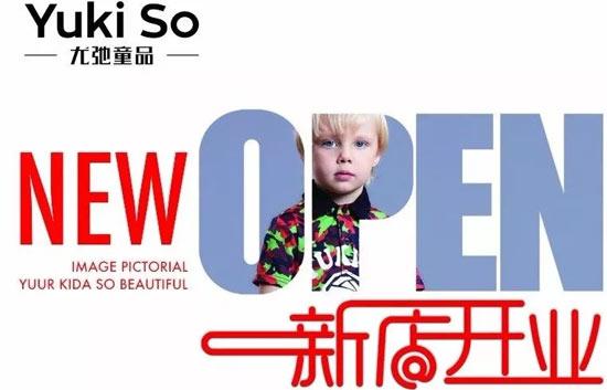热烈祝贺时尚潮牌童装YUKISO花都来又来店盛大开业!