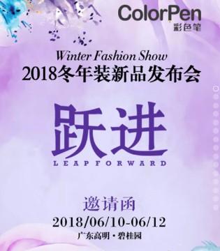 彩色笔龙8国际娱乐官网2018秋冬订货会邀请函