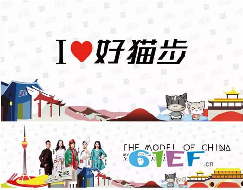 中国好猫步全国总决赛的现场――因为有你,更加不同