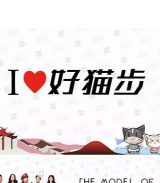 中国好猫步天下总决赛的现场——由于有你,愈加差别