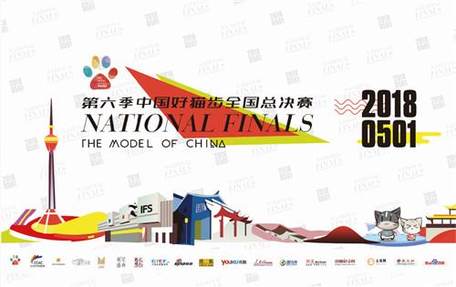 点燃梦想 扬帆启航 2018第六季中国好猫步全国总决赛颁奖典礼