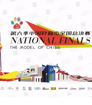 扑灭梦想 扬帆动身 2018第六季中国好猫步天下总决赛颁奖仪式