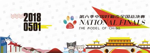 2018第六季中国好猫步全国总决赛圆满落幕