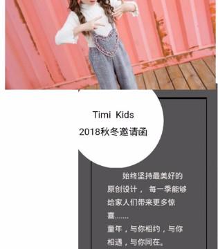 �|米(Timi Kids)童装品牌2018秋冬品鉴会邀请函
