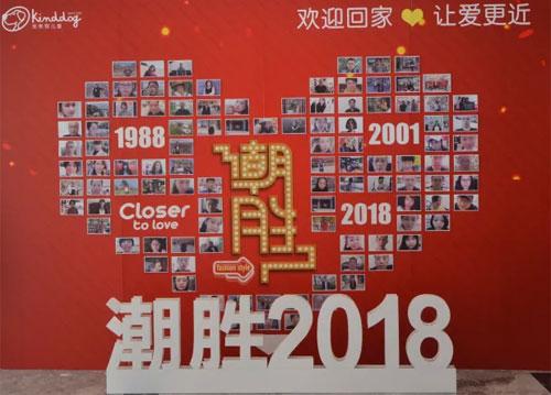潮胜2018 乖乖狗冬季新品订货会盛大举行