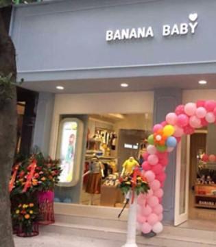 恭喜香蕉宝贝童装签约贵州贵阳店 预祝李总生意兴隆!