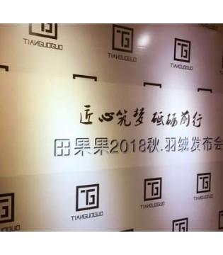 2018田果果秋 羽绒发布会 酷炫秀场