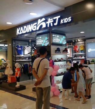 恭祝卡丁童鞋品牌东莞天和百货石龙店开业大吉!