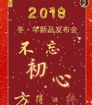 不忘初心 莉莉日记2018冬・年装新品发布会邀请函!