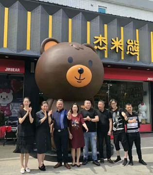 杰米熊全国首家轻奢体验店隆重开业 祝生意兴隆!
