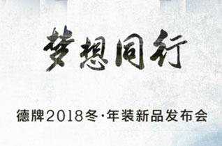 梦想同行 琦瑞德泽2018冬·年装新品发布会邀请函!