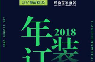 时尚世家龙8国际娱乐官网&007童品KIDS·2018年终订货会邀请函!