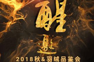 觉醒·森虎儿龙8国际娱乐官网品牌2018秋&羽绒品鉴会邀请函!