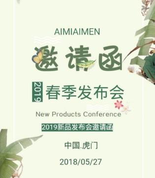 艾米艾门童装品牌2019春季新品发布会邀请函!