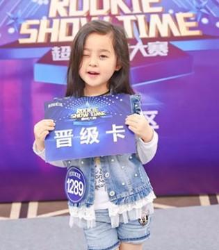 ROOKIE SHOW TIME童模大赛上海初赛完满闭幕