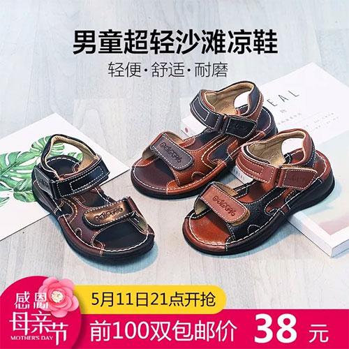 戴德母亲节 BaBa巴巴品牌童鞋38元送抵家!