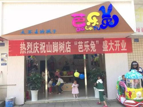 恭喜李女士芭乐兔童装加盟店开业大吉