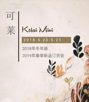 可莱mini2018冬年装+2019春新品订货会邀请函!