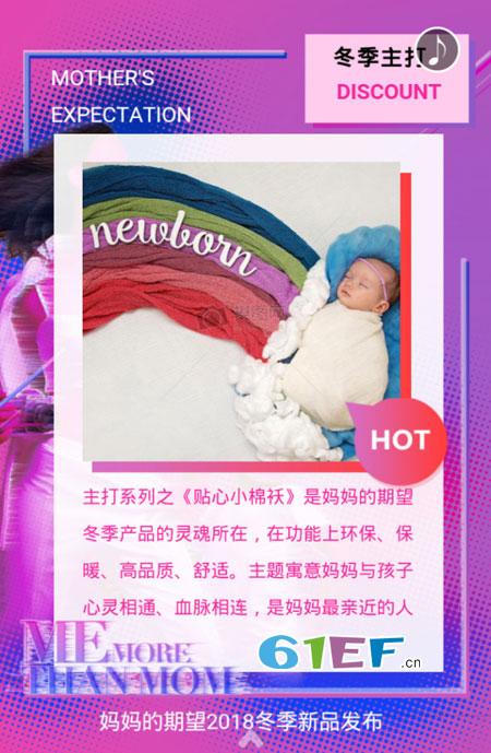 邀请函――妈妈的期望冬季新品订货会(杭州站)