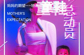 邀请函——妈妈的期望冬季新品订货会(杭州站)