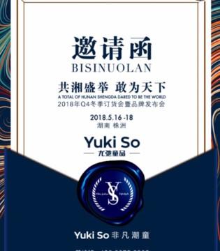 YuKiSo2018年Q4冬季订货会火热进行中!