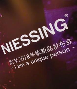 尼辛(NIESSING)2018冬季新品发布会完美结束!