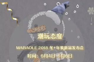 玛玛米雅2018冬+年装新品发布会邀请函!