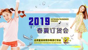 2019春夏童装澳门银河娱城官方网站订货会