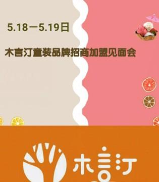 5月18日·木言汀童装品牌招商加盟见面会!