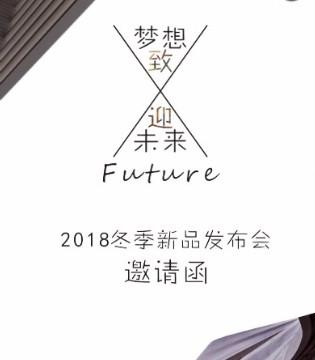 童戈2018年冬季新品发布会邀请函!