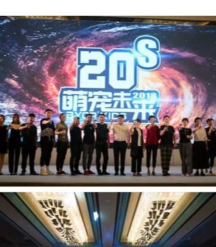 20s萌宠未来 布衣草人18冬年季新品发布会圆满成功