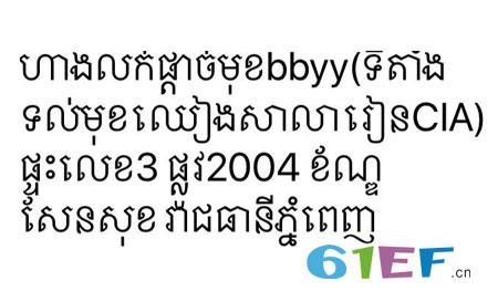 贝贝依依走出国门 柬埔寨童装店即将开业!